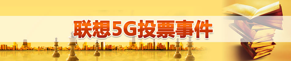 Lenovo 5G voting event