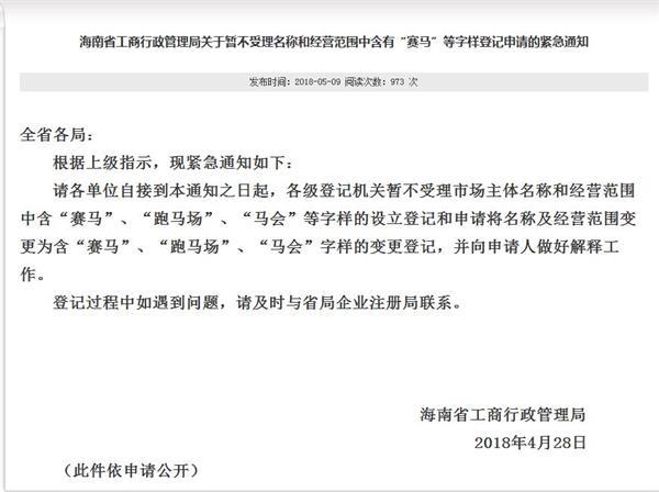 """6号平台信誉怎样:海南省工商局下发紧急通知_暂停受理""""赛马""""等字样登记申请"""