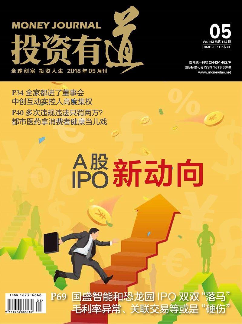 """A股IPO的新动向 减少审核排队企业 迎接""""独角兽""""到来"""