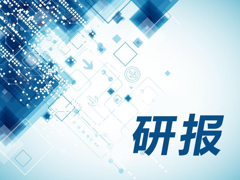 """常山药业:""""中国1.4亿人阳痿""""等数据源于券商研报 未核实准确性"""