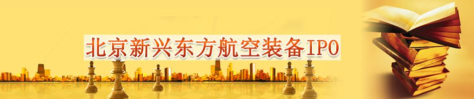 北京新兴东方航空装备IPO