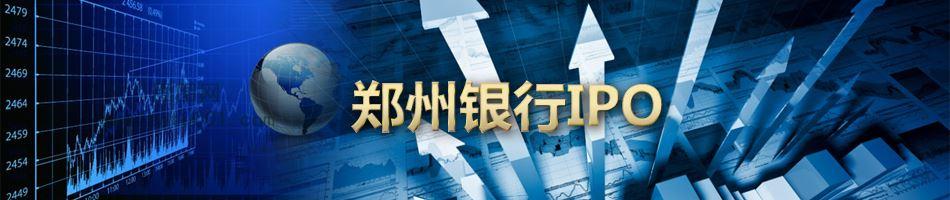 郑州银行IPO