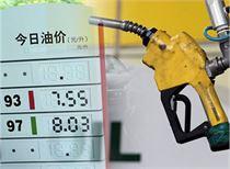 重要通知:国内油价迎年内最大涨幅 加满一箱多花10元