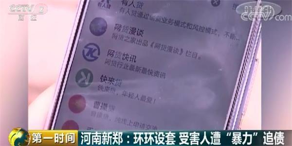 """重庆时时彩走势图详解:""""套路贷""""惊人骗术曝光:借款1200被逼还190万!上千人深受其害"""