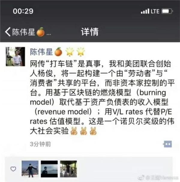快的开创人陈伟星进军区块链打车  原美团结合开创人杨俊参加