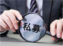 """深圳证监局""""挥刀""""私募新三板 重拳出击违法违规"""