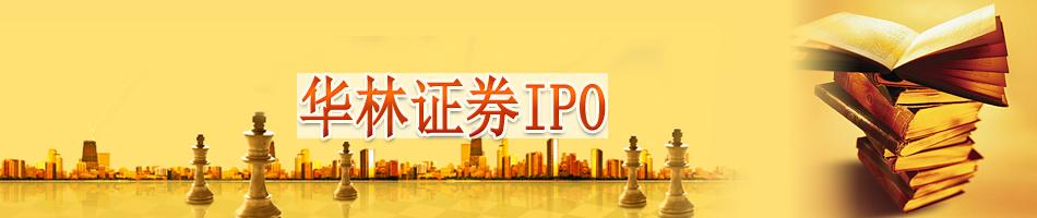 华林证券IPO