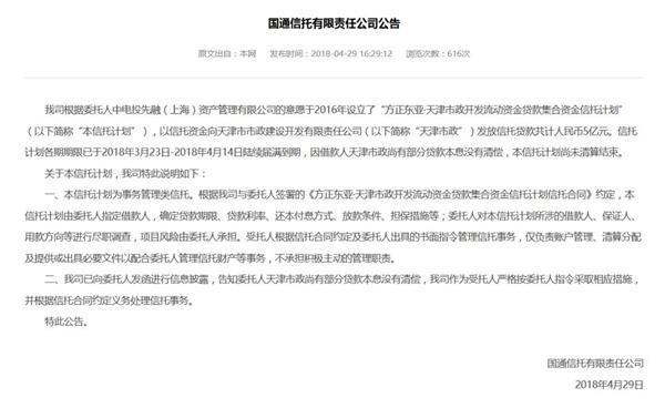 """实际上,""""中电投危机""""并不是孤例。今年年初,云南省国有资本运营有限公司(简称""""云南资本"""")被爆因未准时还款,中融-嘉润31号集合资金信托计划无法向委托人分配利益。"""