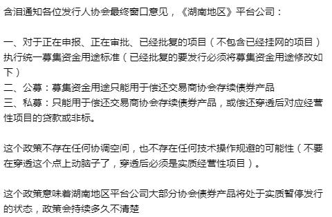 上海财经大学公共政策与治理研究院副院长郑春荣表示,按照目前的状况,2018年一些投融资平台可能会出问题,但是由于此前政策节奏很好,因此整体风险依然可控。