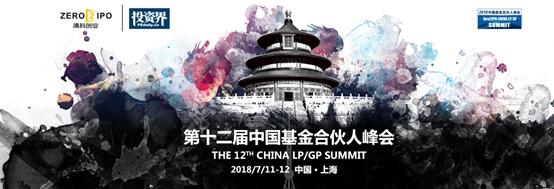 全面破解募资困境,第十二届中国基金合伙人峰会召开在即