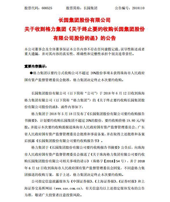 格力终止要约收购长园集团 未获珠海市国资委批准
