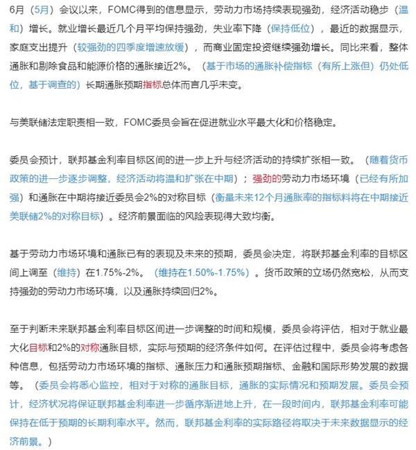 凌晨惊魂!美联储加息:美股美元巨震!多少国家股债汇受冲击?中国怎么跟?看10问10答最全解读