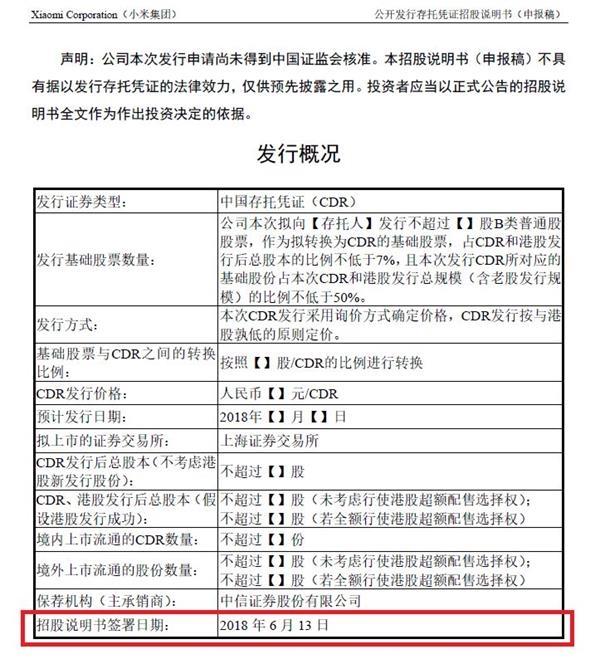 小米更新招股书十大看点:CDR占发行后总股本不