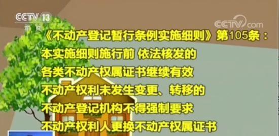 济南不动产登记中心副主任