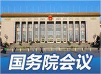 国务院:坚持稳健中性货币政策 运用定向降准等政策工具