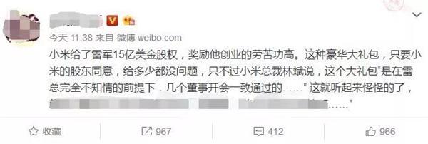 北京赛车杀号方法如下:拿了90亿奖励_雷军竟不知情?今天小米这场发布会刷屏了