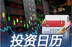 在本周众多央行大佬发声之后,下周市场又会迎来一系列重磅数据,其中包括中国工业企业利润、美国一季度PCE物价指数、美国一季度GDP终值。