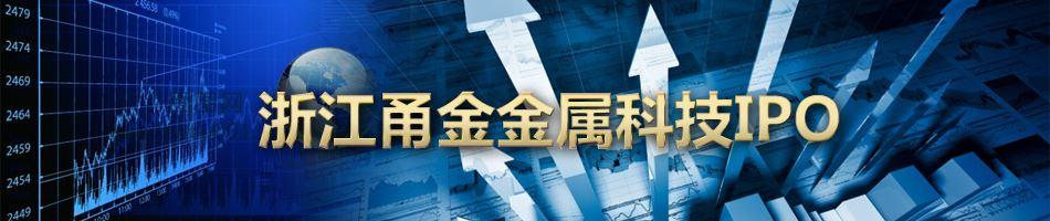 浙江甬金金属科技IPO