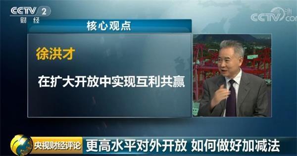 mg电子游戏网站网址:央视:白皮书告诉你扩大对外开放_中国说到做到