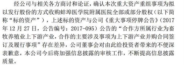 幸运飞艇下注网站:益生股份董事长号召员工增持_夫人转身减持套现1.4亿