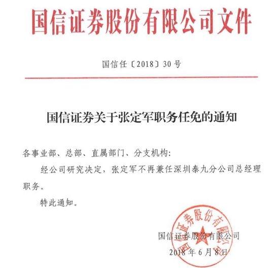 国信证券深圳分公司总经理宣布离任