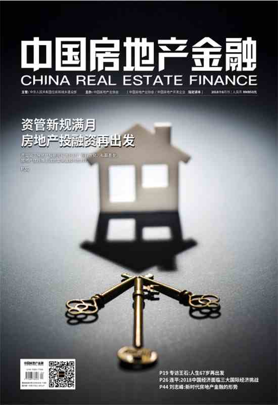 资管新规下房地产投融资再出发