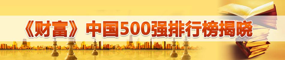 《财富》中国500强排行榜揭晓