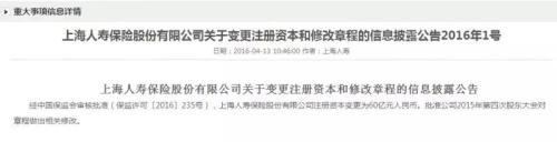 上海人寿再现风波 一中层骨干被质疑学...