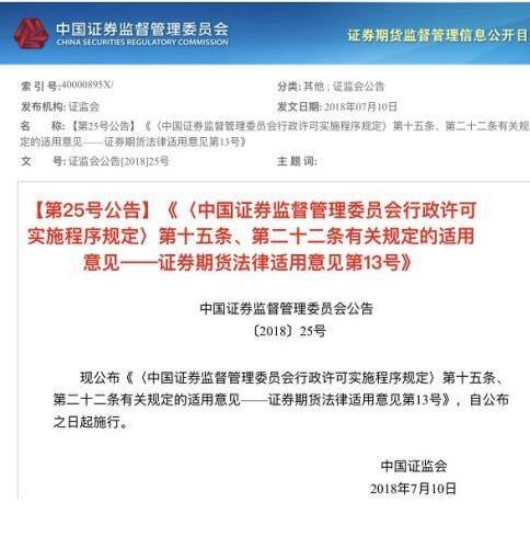 北京快乐8开奖�Y果:一单被立案新增业务叫停_从券商到会所律所再洗牌