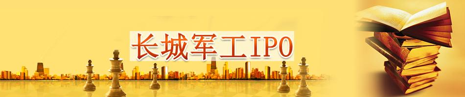 安徽长城军工IPO