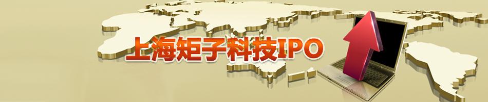 上海矩子科技IPO