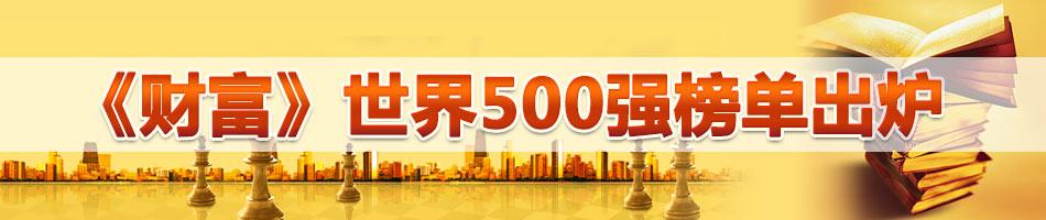 《财富》世界500强榜单出炉
