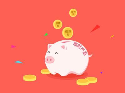 银保监会:单只公募理财产品销售起点由目前的5万元降至1万元