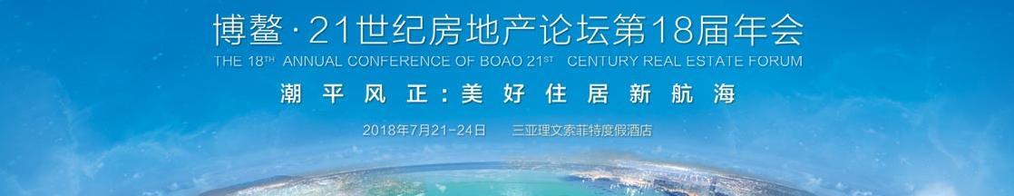 博鳌·21世纪房地产论坛第18届年会