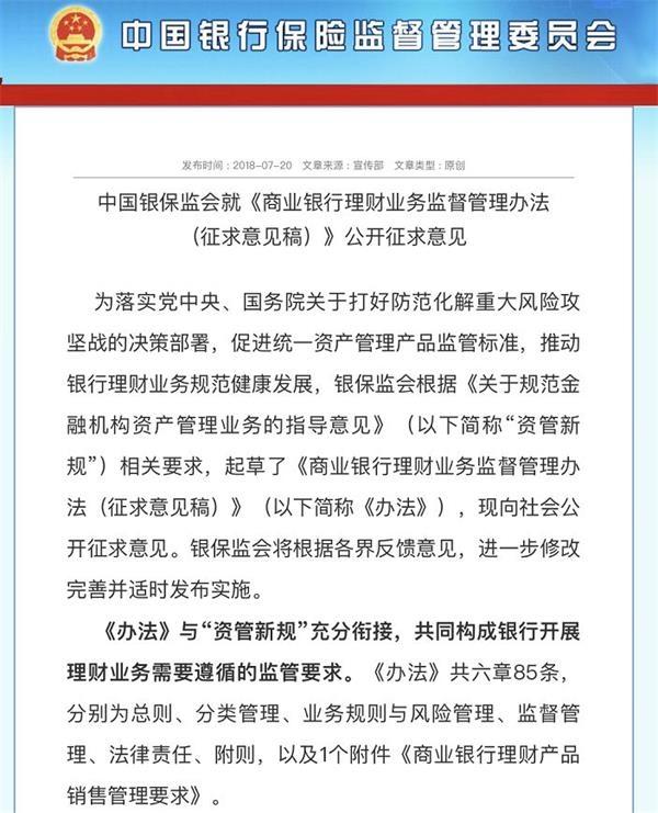 """北京快乐8彩票走势图:证监会深夜发重磅!自此47万亿资管""""有松有紧""""全规范_股市将迎增量资金?"""