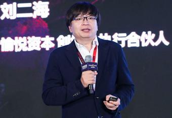 愉悦资本刘二海:基础设施引发产业剧变,投资人要从中找机会