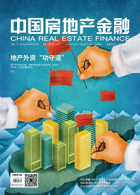 中国房地产金融201807期