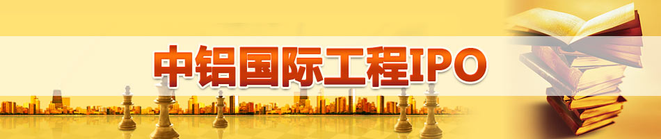 中铝国际工程IPO