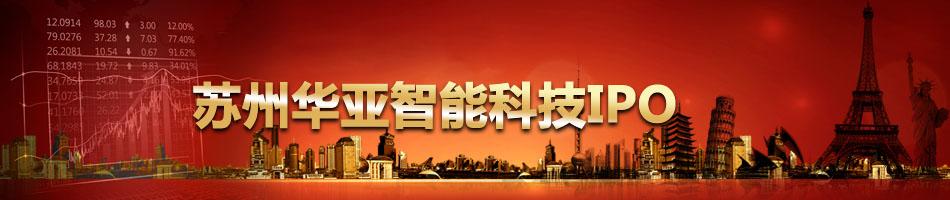 苏州华亚智能科技IPO