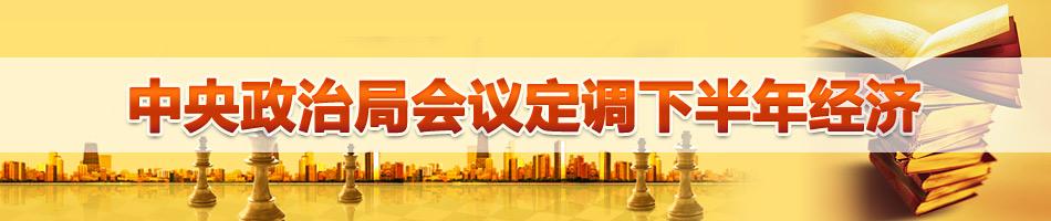 中央政治局会议定调下半年经济