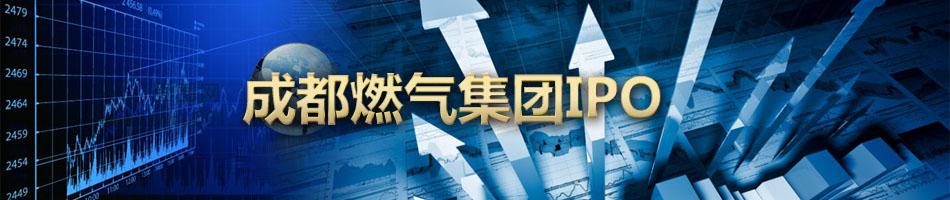 成都燃气集团IPO