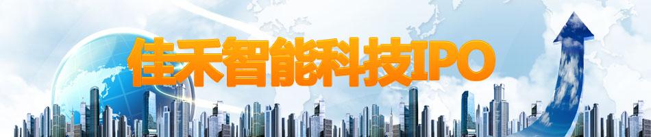 佳禾智能科技IPO