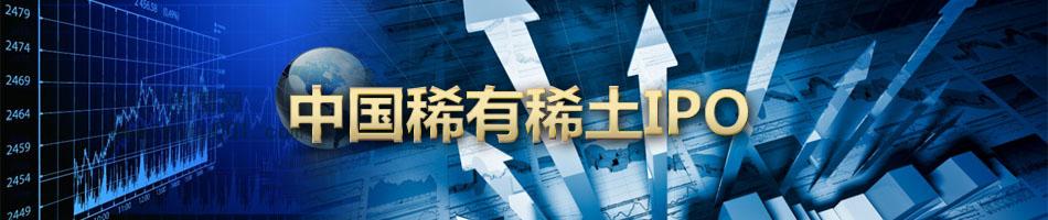 中国稀有稀土IPO