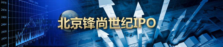 北京锋尚世纪IPO