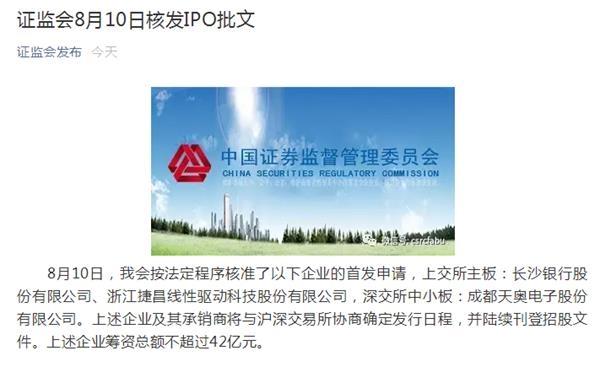 证监会核发3家企业IPO批文 筹资总额不超过42亿元