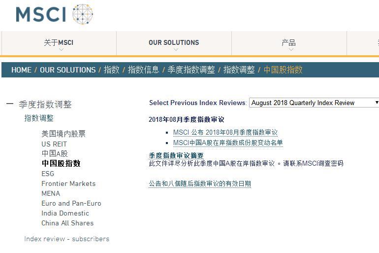明晟公司公布8月份指数评价陈述 5支A股参加MSCI中国A股正在岸指数
