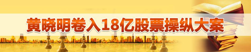 黄晓明卷入18亿股票操纵大案