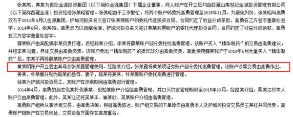 黄晓明卷入股票支配案面前:名下具有48家公司 投资类公司多达14家