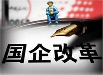 """国企改革""""双百行动""""名单确定:近400家入围 9月底前报方案!"""