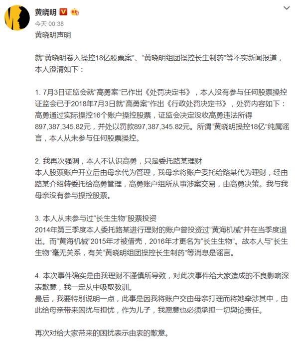 """黄晓明微博澄清""""操控18亿股票案""""并致歉"""